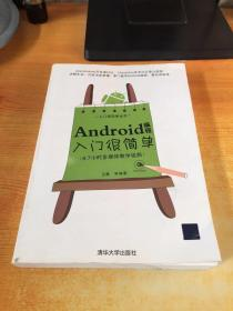 Android编程入门很简单