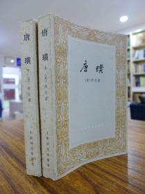 唐璜(上下) 上海译文出版社 1982年一版二印