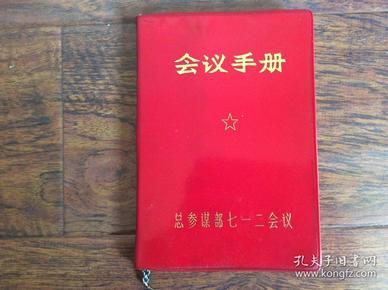 文革时期日记本,会议手册,内有毛主席像和手迹,有一页下角有破损