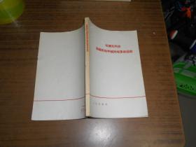 毛泽东同志论殖民地半殖民地的革命运动