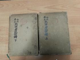 韩国原版书:全州李氏熙宁君派世谱 (上下册)(16开精装)品相如图见描述