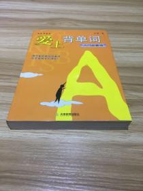 爱上背单词·入门必备词——新经典智库