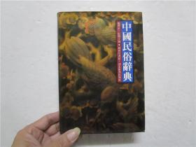 中国民俗辞典 【精装本】商务印书馆香港分馆 湖北辞书出版社 联合出版