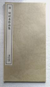 【清 何绍基作品集】二玄社1988年 / 书迹名品丛刊