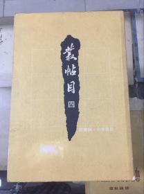 丛帖目(四)86年初版