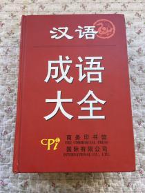 汉语成语大全