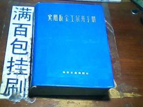 实用板金工展开手册(塑皮软精装)
