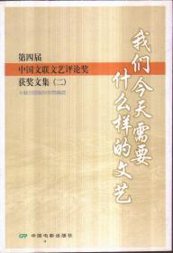 我们今天需要什么样的文艺:第四届中国文联文艺评论奖获奖文集(二)
