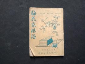 梅花象棋谱