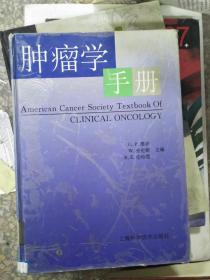 特价!肿瘤学手册9787532344024