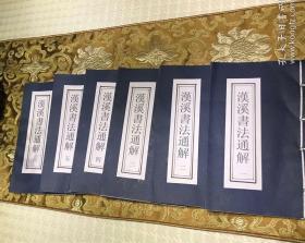哈佛图书馆藏汉和珍本影印宣纸本之三:《汉溪书法通解》八卷六册(新春特惠价)