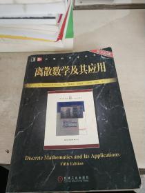 离散数学及其应用(原书第5版)