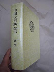 《中国大百科全书》《法学卷》(豪华特种版)——16开皮书脊布面精装 外带护封、914页厚本 插图本、品佳近新
