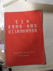 柜子:《毛主席论党的统一和团结论工人阶级的领导作用》错版 听字多一点