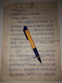 开国少将董启强手稿(16开9页)