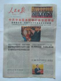 人民日报2009年1月25日【4版全】中共中央国务院举行春节团拜会
