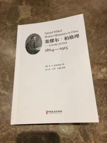 塞缪尔·柏格理——在华传教士的开拓者 1864-1915