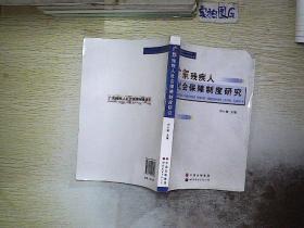 广东残疾人社会保障制度研究....