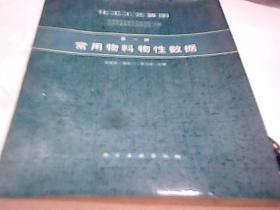 化工工藝算圖【第一冊】常用物料性數據
