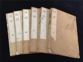 清刻巾箱本:论语味根录6册全。清代科举应试辅导书,论语研究