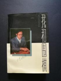 我和围棋(陈祖德签名赠本,书籍上端前几页有水渍,见图)