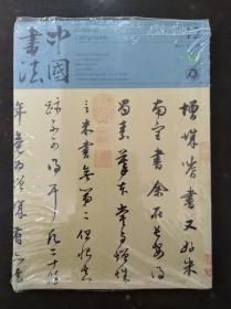 中国书法2015年第12期总272期