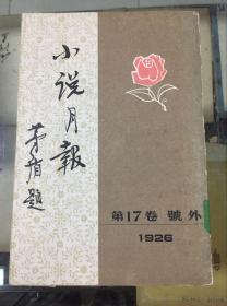 小说月报 第17卷号外(88年初版   印量2000册)