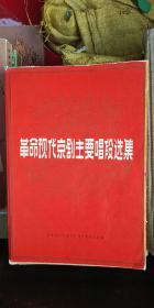 革命现代京剧主要唱段选集 私藏品好