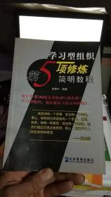学习型组织:第五项修炼简明教程【作者签赠本】