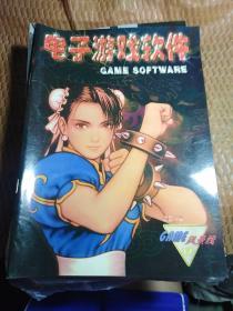 电子游戏软件 2000.12
