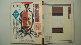 1994年出版发行《墨110号--9*10月号》(吴昌硕书画-篆刻-世界-特集)(八开)