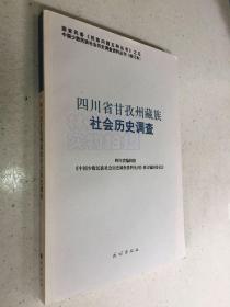 四川省甘孜州藏族社会历史调查