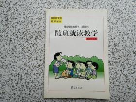 师范院校教科书(试用本) 随班就读教学