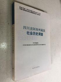四川省阿坝州藏族社会历史调查