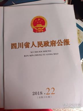 四川省人民政府公报2018年22期