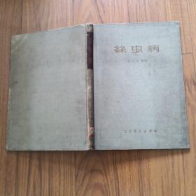 丝虫病(1957年精装 多图版 仅印3300册)