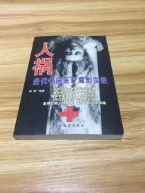 人祸-当代中国医疗魔影实录