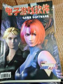 电子游戏软件 2000.11