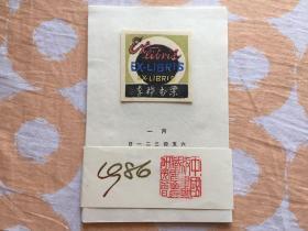 1986年《中国版画藏书票研究会》藏书票原作台历一套(12张全)
