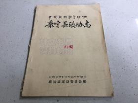 康定县政协志
