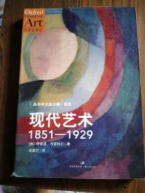 现代艺术:1851—1929:资本主义和再现