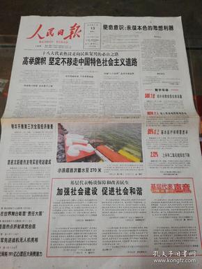 【报纸】人民日报 2012年11月13日【高举旗帜 坚定不移走中国特色社会主义道路】【欢庆党的十八大特刊】【今日24版,存16版】