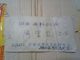 书画家 王天民 教授  信札2页