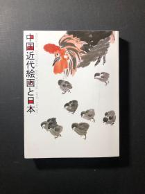 中国近代绘画与日本