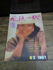风流一代(1987.2)