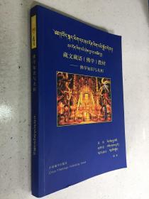 藏文藏语(佛学)教材—佛学知识与名相
