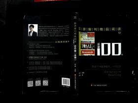 题源报刊精品阅读 100篇(泛读)
