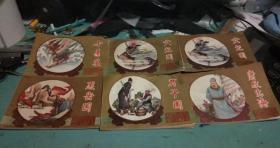 老版连环画 镜花缘 (10册全)