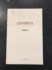 近代中国留学史--{b1003200000089326}