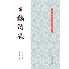 王韬诗集(平)(中国近代文学丛书)--{b1003130000139830}